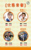儿童商品促销模板