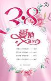 38妇女节花店商家促销活动推广