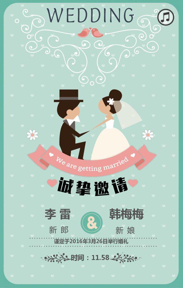 小清新婚礼电子请帖,我们结婚啦