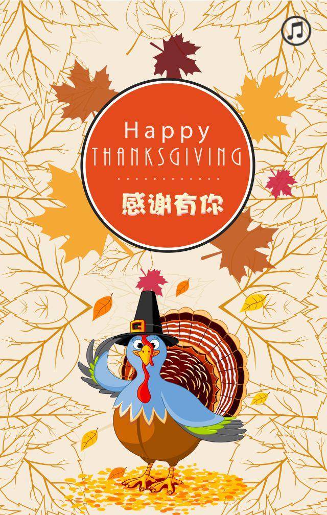 感恩节个人企业公司祝福贺卡6