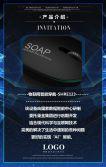2019炫酷高端大气蓝色商务科技会议IT互联网峰会邀请函H5