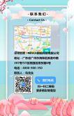 清新唯美公司旅游踏青活动邀请函春季旅游宣传H5模板