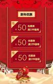 红色中国风新年有礼年货节促销