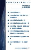 2019商务蓝高端企业招聘社会招聘H5模板