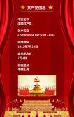 七一 建党节 共产党 党建 政府部门 党政廉洁 党
