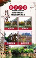 凤凰古城旅游宣传