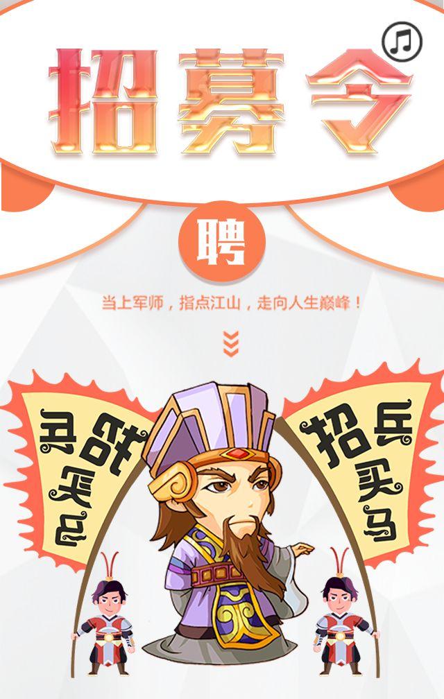 招贤纳士/企业招聘/企业宣传/微官网