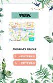 清新花样森系春季新品上市促销宣传H5模板