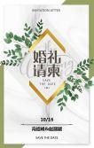 2019赵丽颖冯绍峰轻奢婚礼邀请函/结婚请帖