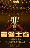 年终表彰嘉奖销售冠军金牌团队