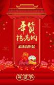 年货抢先购年货促销宣传模板红色喜庆中国风