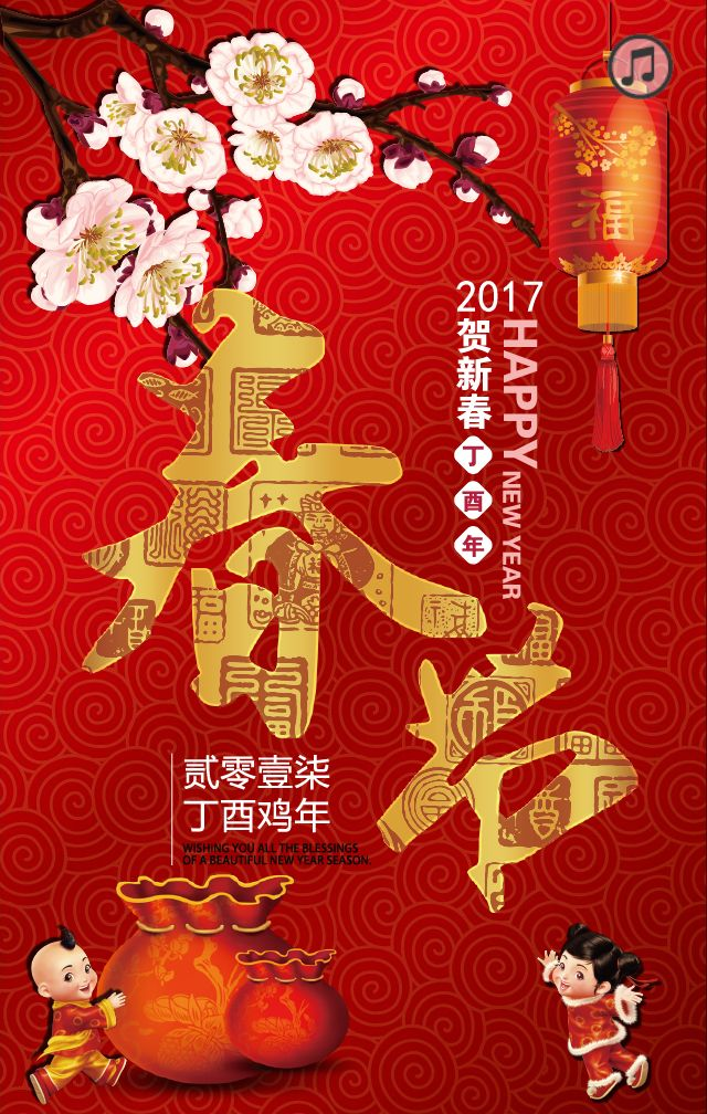 春节-年会-公司年会邀请-节日祝福-公司领导祝词
