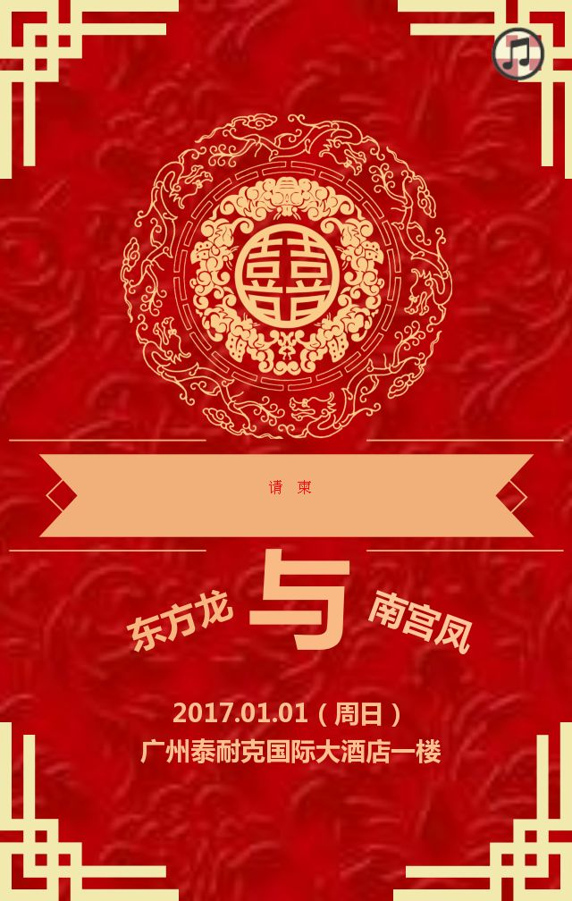 雅致中式婚礼邀请函