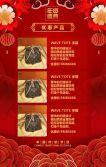 大红传统中国风年货盛典年终促销春节活动商家促销