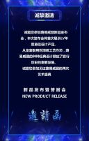 炫酷时尚蓝色商务高端大气邀请函请柬