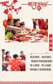 传统喜庆中国风贺岁全家福、新年/春节家庭音乐相册、春节家庭纪念册,过年聚会自拍拜年祝福照、个人新年祝
