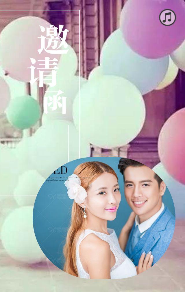 婚礼邀请函 清新简约 气球系列