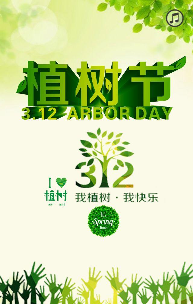 植树节公益/企业活动宣传