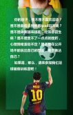 足球招生足球训练足球特训营足球班招生简章招生宣传足球学校招生足球培训兴趣班暑假招生