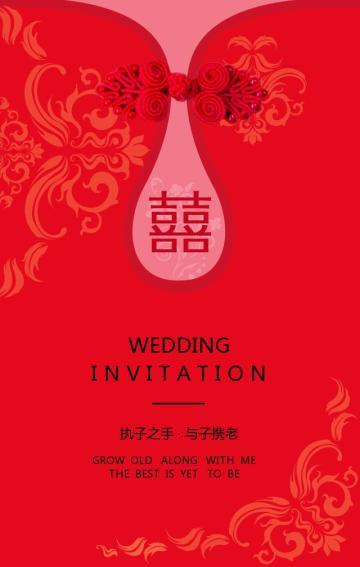 传统中式婚礼邀请函(请柬)模板