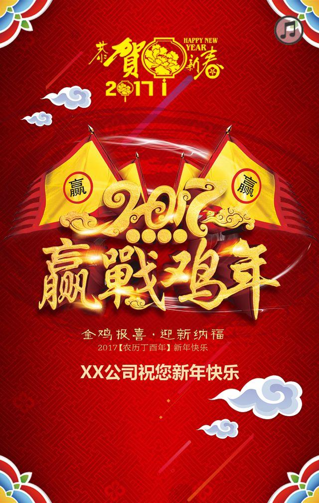 春节新年鸡年企业公司节日祝福公司推广通用