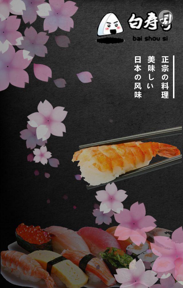 高端寿司店宣传