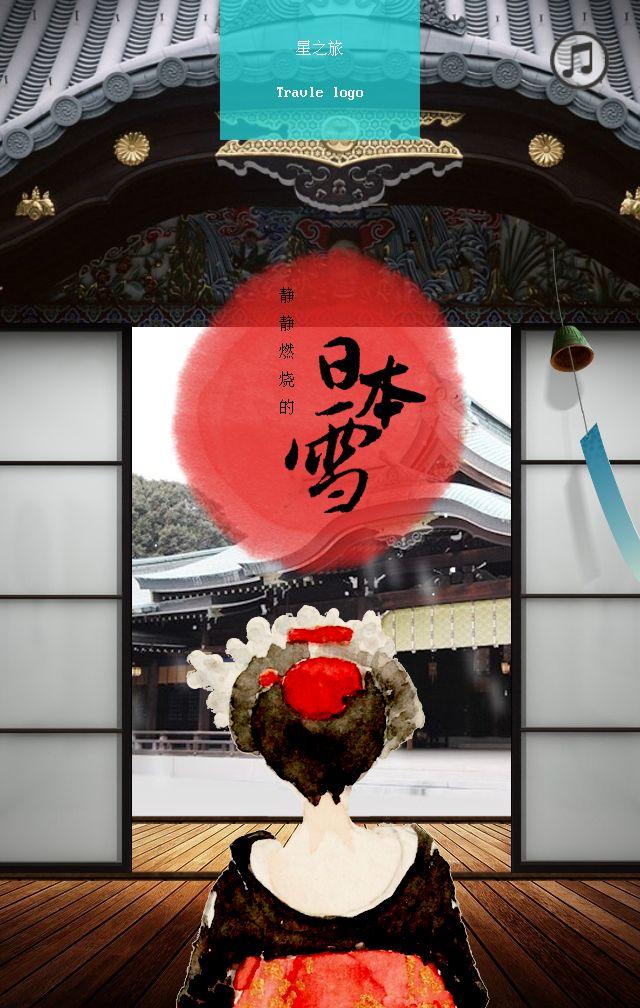 旅游模板·日本雪