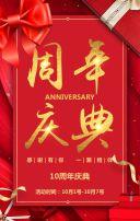 高端大气红色动感盛大开业 周年庆 周年盛典邀请函