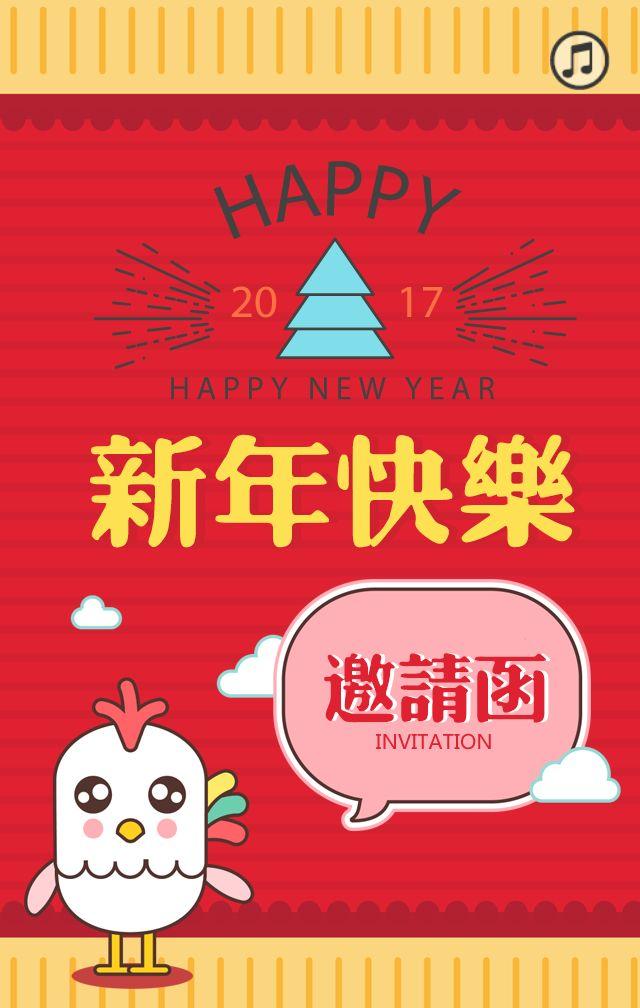 企业公司商场新年活动邀请函