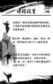 武术培训/招生