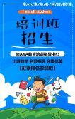 简约卡通时尚清新招生培训h5