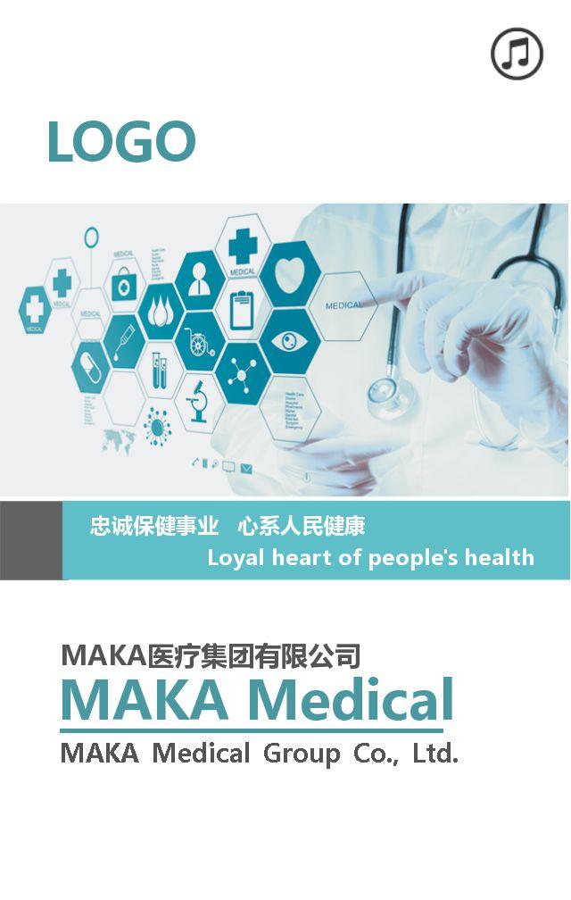 医院/医疗集团 企业推广