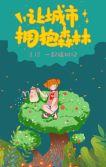 卡通手绘文艺清新绿色植树节公益活动宣传推广H5