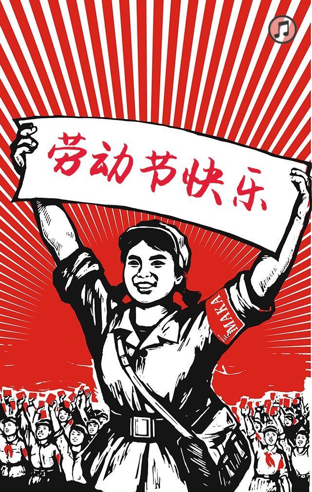 红色风五一劳动节快乐