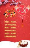 元宵节正月十五企业通用接力活动促销宣传