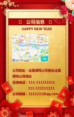拜年啦春节新年时尚喜庆企业公司祝福贺卡招聘企业宣传通用H5