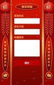 大红传统中国风春节除夕新年猪年祝福贺卡