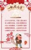 高端中国风元宵节贺卡/正月十五贺卡/元宵节祝福/上元节/2018元宵节祝福/小正月/元夕/灯节/中国