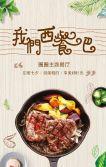 七夕促销西餐美食/餐饮/清新文艺线条风格/开学季促销/秋季促销