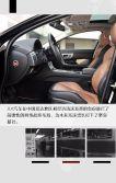 汽车宣传汽车邀请函汽车销售新车发布会