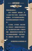 中国风蓝色商务风格企业会议邀请函展会研讨会H5