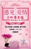 粉色唯美浪漫清新214情人节促销活动