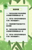 绿色清新文艺春季新品上市促销宣传H5模板