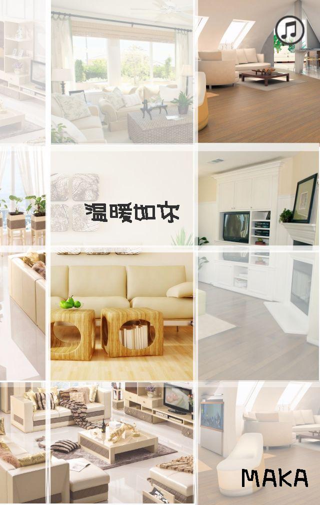 家居 室内装潢 家具 开业 活动促销