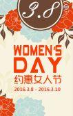 38女人节商城优惠活动