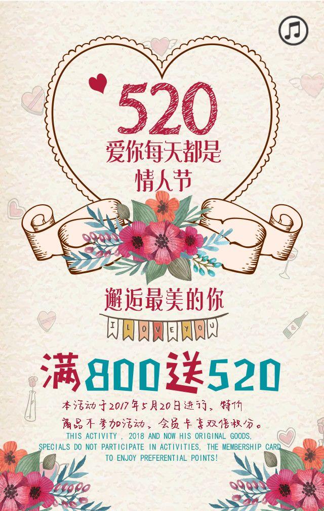 520服饰美妆促销