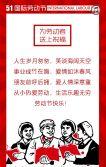 五一劳动节企业个人节日祝福推介