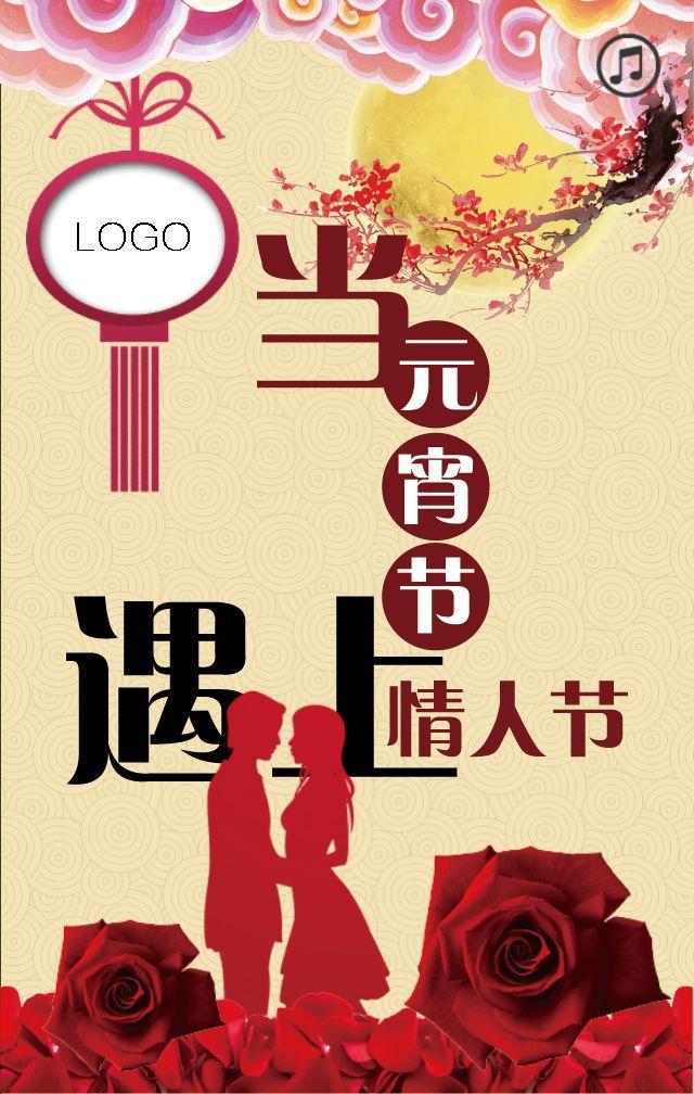 元宵节-情人节-节日祝福-公司宣传