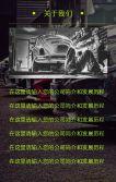汽车行业汽车维修洗车行开业活动促销宣传汽修公司介绍