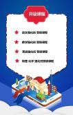 2019 寒假补习班 冲刺班 招生 详细介绍 提分 写作班 宣传  辅导